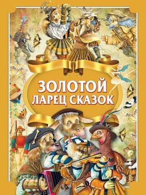cover image of Золотой ларец сказок