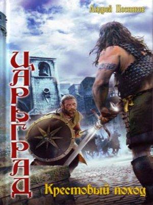 cover image of Крестовый поход