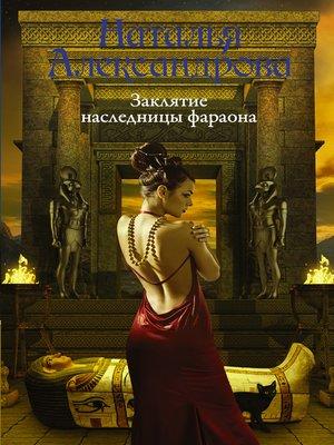 cover image of Заклятие наследницы фараона