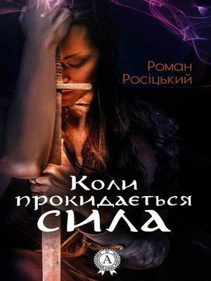 cover image of Коли прокидається сила