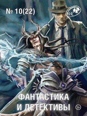 cover image of Журнал «Фантастика и Детективы» №10 (22) 2014