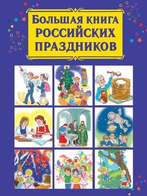 cover image of Большая книга российских праздников