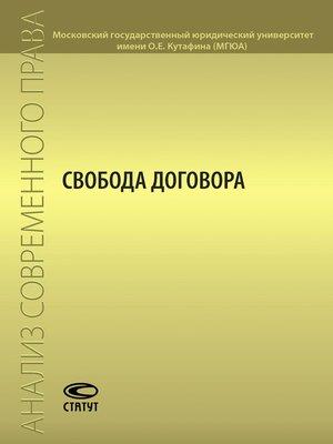 cover image of Свобода договора