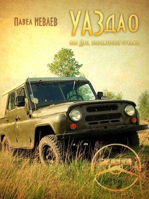 cover image of УАЗдао или Дао, выраженное руками