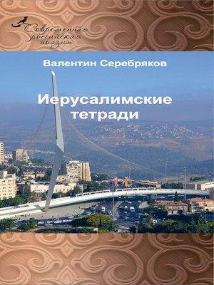 cover image of Иерусалимские тетради