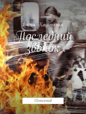 cover image of Последний звонок. Детектив