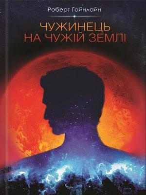 cover image of Чужинець на чужій землі