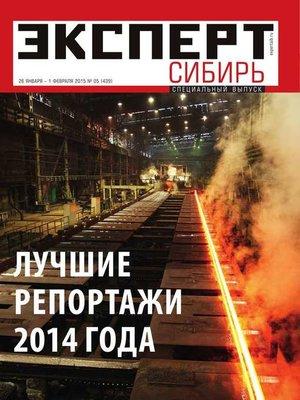 cover image of Эксперт Сибирь 05-2015