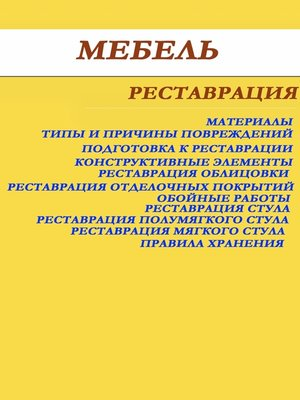 cover image of Мебель. Реставрация