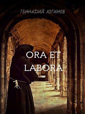 cover image of Ora et labora. Повесть опослушнике Иакове, Святой Инквизицииитаинственных кругах наполях