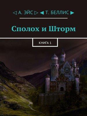 cover image of Сполох иШторм. Книга1