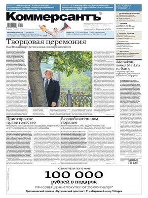 cover image of Коммерсантъ (понедельник-пятница) 78-2018