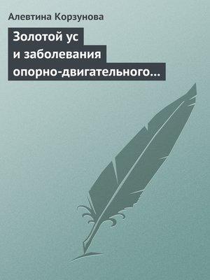 cover image of Золотой ус и заболевания опорно-двигательного аппарата