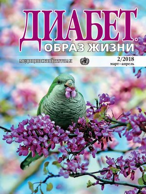 cover image of Диабет. Образ жизни. №2/2018 март-апрель