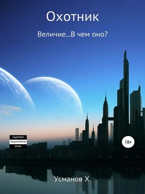 cover image of Охотник. Величие... В чем оно?