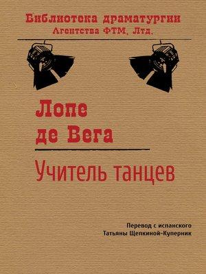 cover image of Учитель танцев
