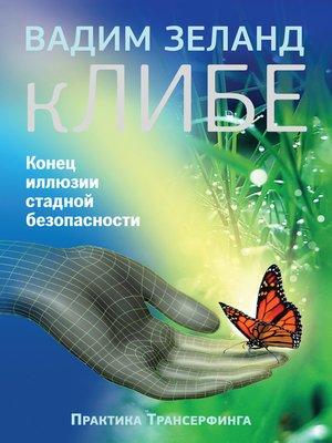cover image of кЛИБЕ. Конец иллюзии стадной безопасности