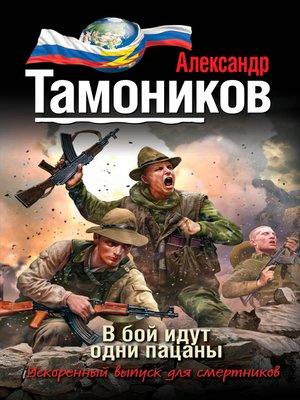 cover image of В бой идут одни пацаны