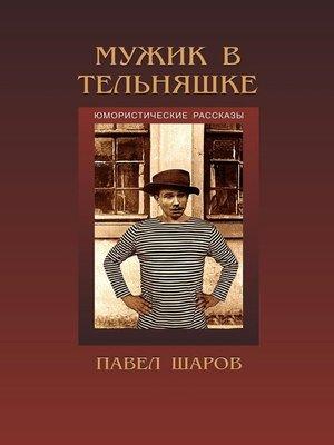 cover image of Мужик втельняшке
