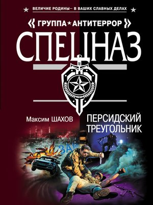 cover image of Персидский треугольник