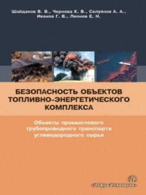 cover image of Безопасность объектов топливно-энергетического комплекса. Объекты промыслового трубопроводного транспорта углеводородного сырья