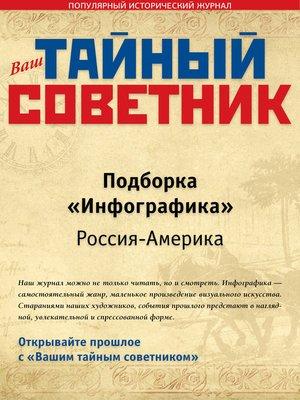 cover image of Ваш тайный советник. Подборка «Инфографика. Россия–Америка»