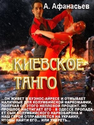 cover image of Киевское танго
