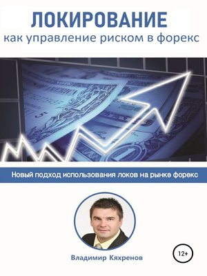 cover image of Локирование как управление риском в Форекс