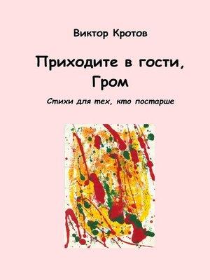 cover image of Приходите в гости, Гром. Стихи для тех, кто постарше