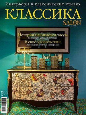 cover image of SALON de LUXE. Спецвыпуск журнала SALON-interior. №01/2015
