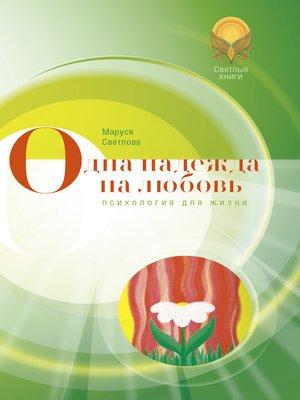 cover image of Одна надежда на любовь (сборник)