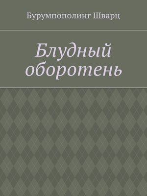 cover image of Блудный оборотень