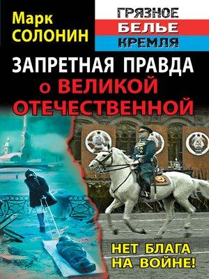 cover image of Запретная правда о Великой Отечественной. Нет блага на войне!