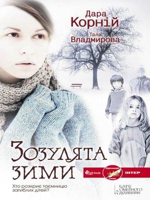 cover image of Зозулята зими
