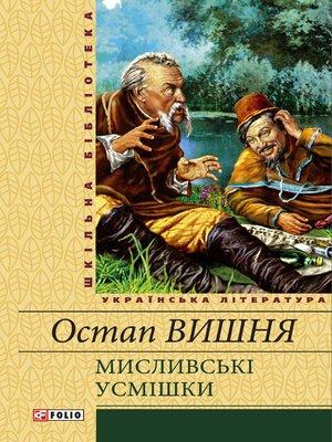 cover image of Мисливські усмішки (збірник)