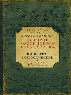 cover image of Император Всероссийский (сборник)