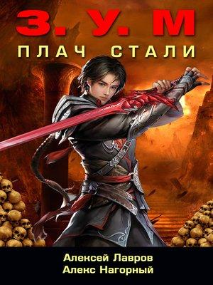cover image of Плач Стали