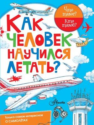 cover image of Как человек научился летать?
