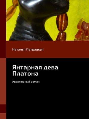 cover image of Янтарная дева Платона. Авантюрный роман