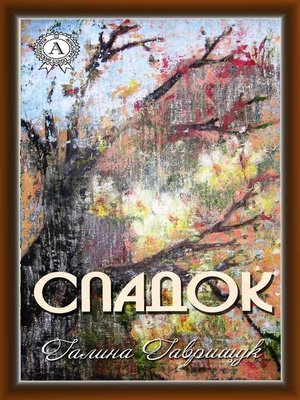 cover image of Спадок