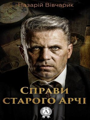cover image of Справи старого Арчі
