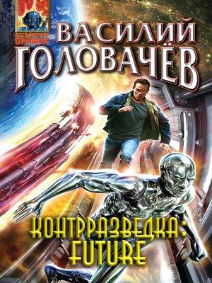 cover image of Контрразведка Future (сборник)