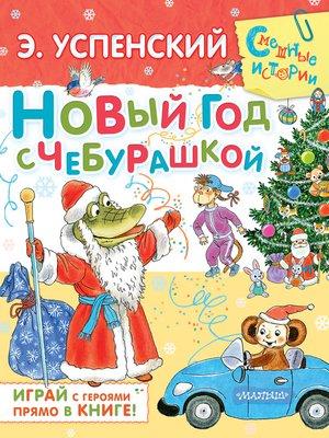 cover image of Новый год с Чебурашкой