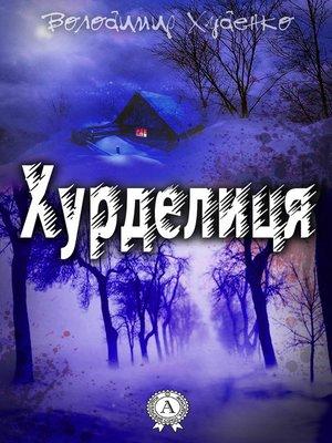 cover image of Хурделиця