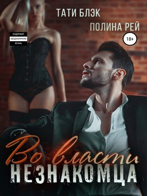 cover image of Во власти незнакомца