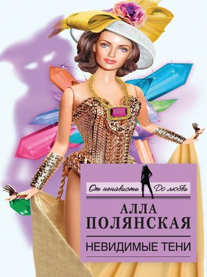 cover image of Невидимые тени