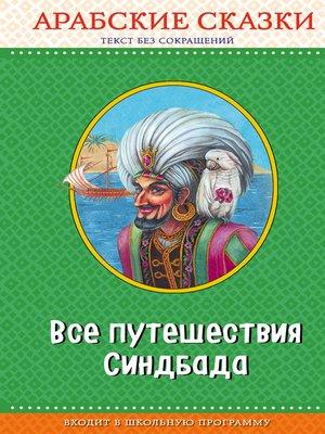 cover image of Все путешествия Синдбада. Арабские сказки