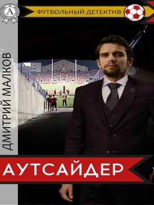 cover image of Аутсайдер (футбольный детектив)