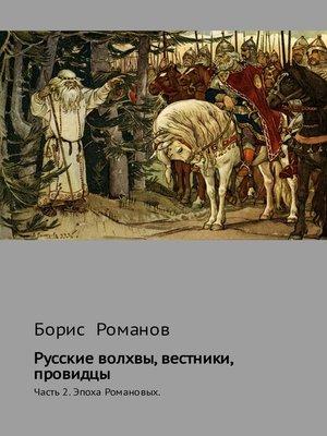 cover image of Русские волхвы, вестники, провидцы. Часть 2. Эпоха Романовых