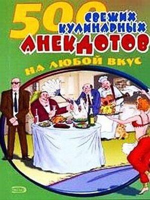 cover image of 500 кулинарных анекдотов для тех, кто любит поесть